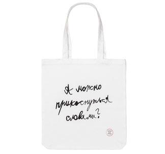 Холщовая сумка «Прикоснуться словами» арт. 70005.60