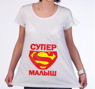 """Футболка для беременных """"Супер малыш"""" супермен"""