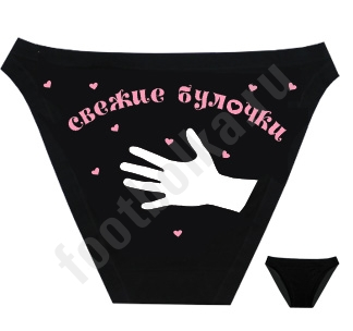"""Трусы женские  """"Свежие булочки"""""""