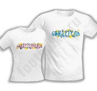 "Комплект футболок ""Свидетели"""