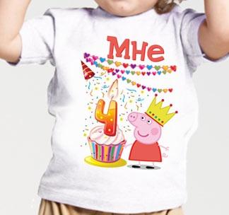 """Футболка """"Мне 4 годика"""" свинка"""