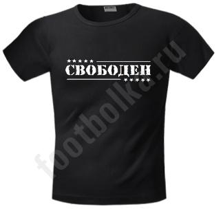 """Футболка """"Свободен"""""""