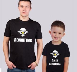 """Детская футболка из набора """"Сын десантника"""" 6 лет SALE"""