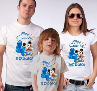 """Семейные футболки """"Сыночку 4 годика"""" микки"""