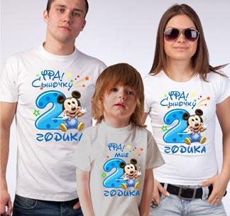"""Семейные футболки """"Сыночку 2 годика"""" микки"""