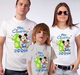 """Семейные футболки """"Сыночку 1 годик"""" микки"""