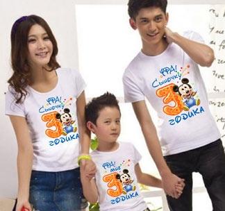 """Семейные футболки """"Сыночку 3 годика"""" микки"""