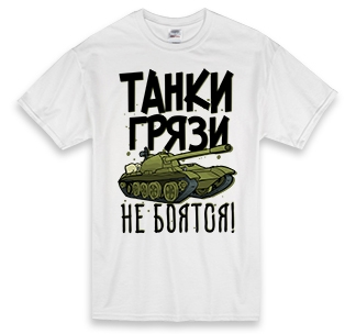 "Футболка ""Танки грязи не боятся"" танк"