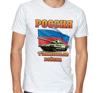 """Футболка """"Россия. Танковые войска"""""""