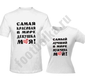 """Парные футболки """"Самый лучший / Самая красивая"""""""