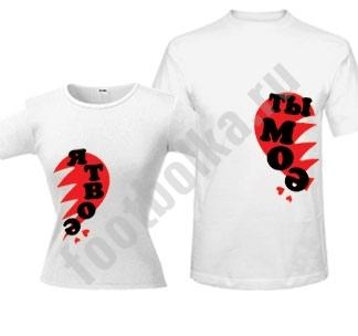 """Женская футболка """"Я твое / Ты мое"""" сердце SALE"""