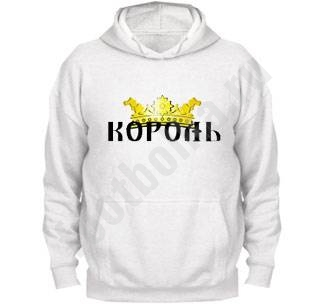 """Толстовка кенгурушка """"Король"""""""