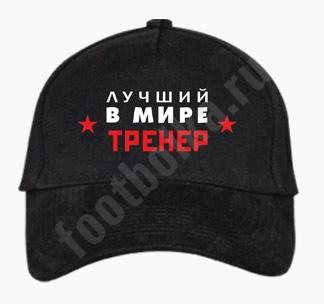 """Бейсболка """"Самый лучший тренер"""""""