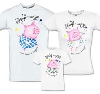 """Семейные футболки """"Ниф-ниф, Наф-наф и Нуф-нуф"""""""