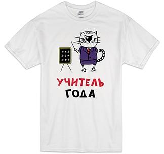"""Футболка """"Учитель года"""" кот"""
