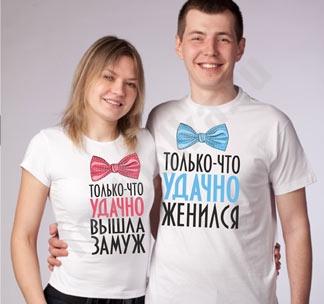 """Парные футболки """"Только что удачно поженились"""""""