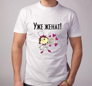 """Футболка свадебная """"Уже женат!"""""""
