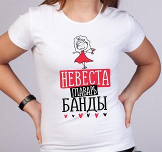 """Футболка """"Невеста - главарь банды"""" в красном платье"""