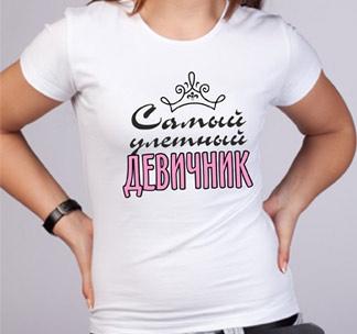 """Футболка """"Самый улетный девичник"""" вензель"""