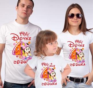 """Семейные футболки """"Дочке 4 годика"""" микки"""