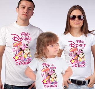 """Семейные футболки """"Дочке 1 годик"""" микки"""