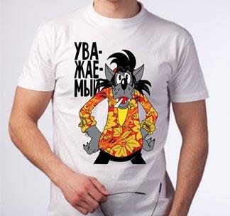 """Футболка """"Уважаемый"""" волк"""