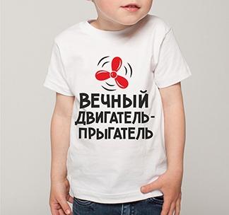 """Футболка """"Вечный двигатель"""""""