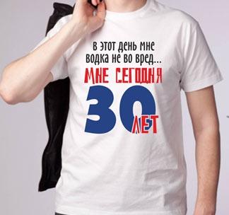 """Футболка """"Мне сегодня __ лет"""" ваш возраст"""