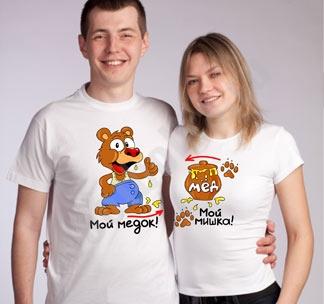 """Парные футболки """"Мой мишка / Мой медок"""""""