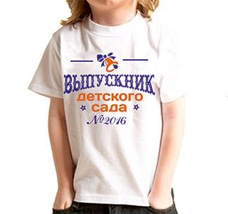 """Футболка """"Выпускник"""" с номером школы / года выпуска"""