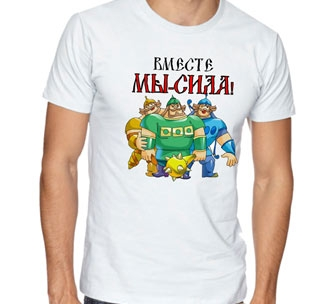 "Футболка ""Вместе мы сила"" богатыри SALE"