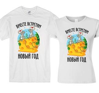 """Парные футболки """"Вместе встретим Новый год"""" мыши и сыр"""