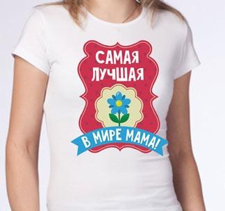 """Футболка """"Самая лучшая в мире мама"""" цветок"""