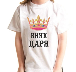 "Футболка детская ""Внук царя"""