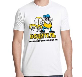 "Футболка ""Водитель"" / кот /"