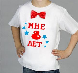 """Футболка """"Мне 8 лет"""" с бабочкой"""