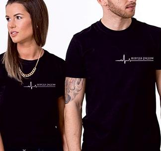 """Парные футболки для двоих """"Всегда рядом"""" кардио"""