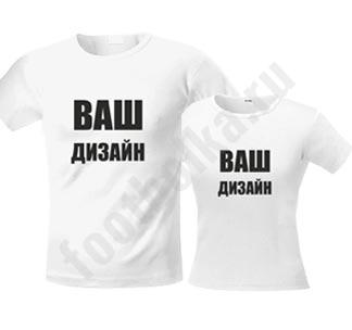 Парные футболки на заказ