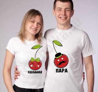 """Парные футболки для двоих """"Идеальная пара"""" вишенки"""