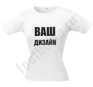 Женская футболка с Вашим дизайном