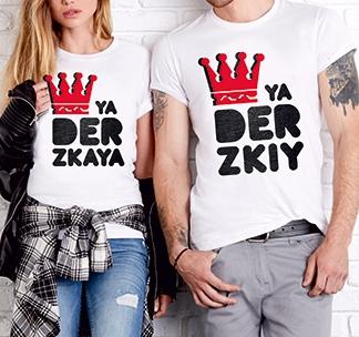 """Парные футболки """"Ya Derzkiy, Ya Derzkaya"""""""
