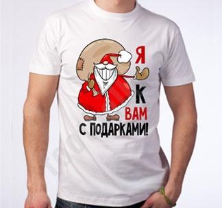 """Футболка новогодняя """"А я к вам с подарками!"""""""