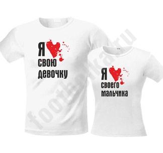 """Парные футболки """"Я люблю своего мальчика/свою девочку"""""""