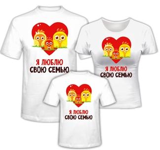 """Семейные футболки """"Я люблю свою семью"""" цыплята"""