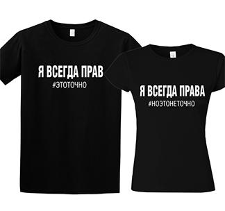"""Парные футболки """"Я всегда права, но это не точно. Я всегда прав"""""""