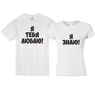 """Парные футболки для двоих """"Я тебя люблю, я знаю"""""""