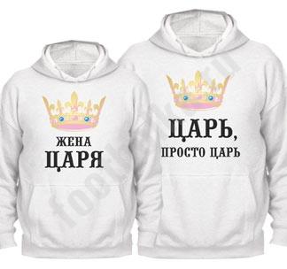 """Толстовки для двоих """"Царь/жена царя"""""""