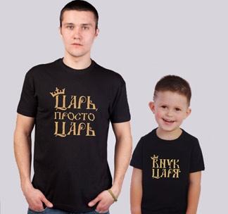 """Футболки для дедушки и внука """"Царь и внук царя"""" черные"""
