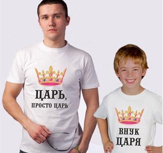 """Футболки для дедушки и внука """"Царь, внук царя"""""""