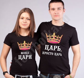 "Футболки парные ""Царь / жена царя"" черные"